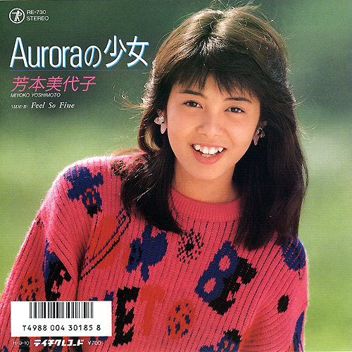 芳本美代子『Auroraの少女』