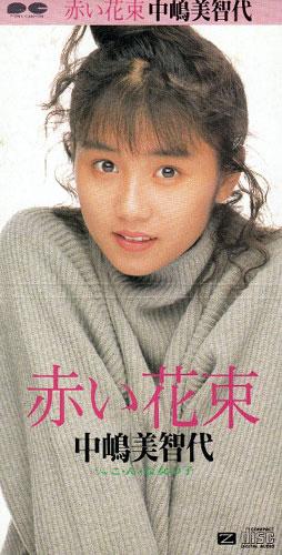中嶋美智代(なかじまみちよ)ディスコグラフィ