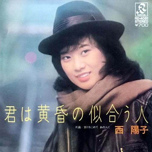 西陽子(にしようこ)ディスコグラフィ