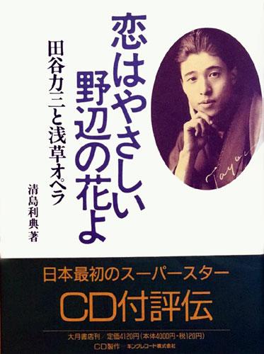 恋はやさしい野辺の花よ(大月書店、CD制作キングレコード)