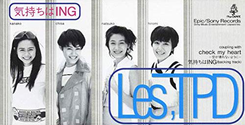Les,TPD(れすてぃーぴーでぃー)ディスコグラフィ