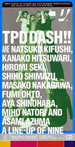 TPD DASH!!(てぃーぴーでぃーだっしゅ)ディスコグラフィ