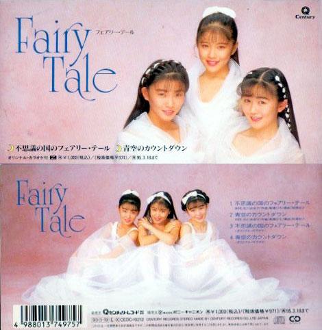 Fairy Tale(ふぇありーてーる)ディスコグラフィ