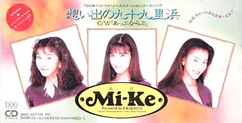 Mi-Ke(みけ)ディスコグラフィ