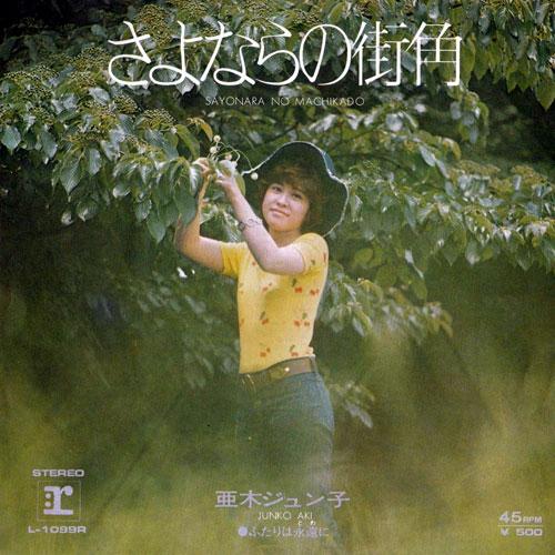 亜木ジュン子(あきじゅんこ)ディスコグラフィ