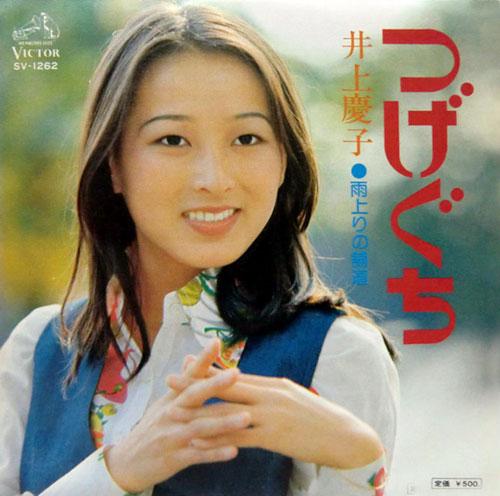 井上慶子(いのうえけいこ)ディスコグラフィ