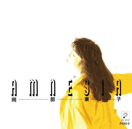 AMNESIAアムネジア