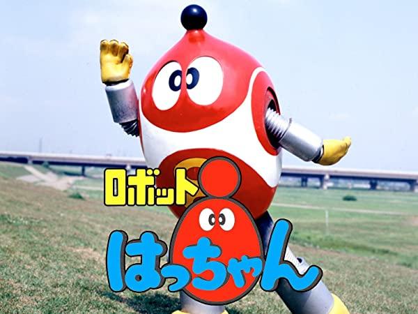 ロボット8ちゃん
