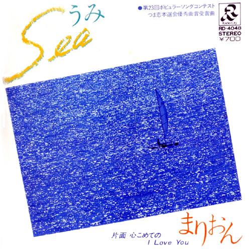 SEA(うみ)
