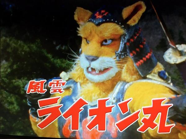 風雲ライオン丸
